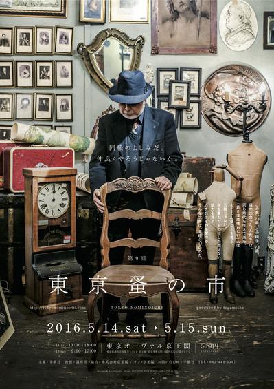 nominoichi-9-Poster.jpg