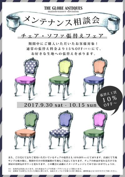201710_mainte.jpg