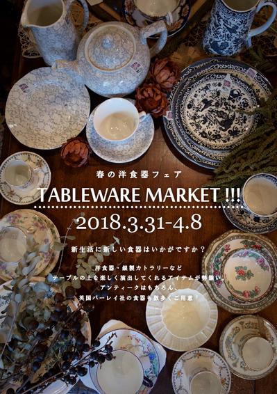 201803_tableware_.jpg