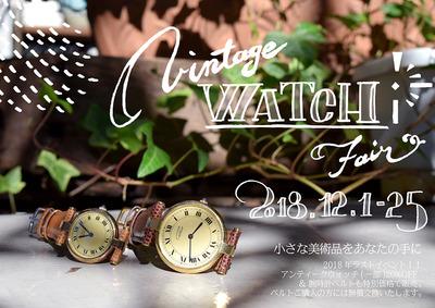 201812_watch_.jpg