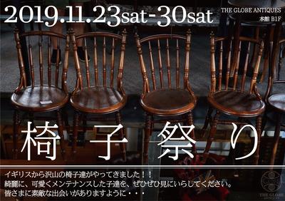 201911_chair_2.jpg
