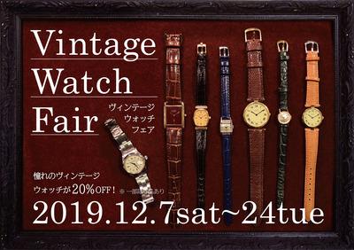 201912_watch_.jpg